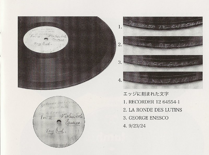 Georges Enesco, Western Electric test record